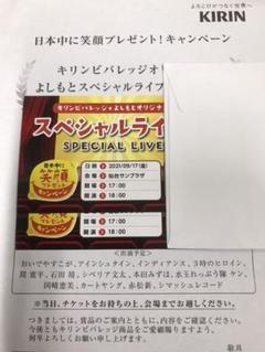 """Thumbnail of """"キリンビバレッジ よしもとスペシャルライブ ペア招待券"""""""