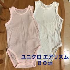 "Thumbnail of ""ユニクロ【エアリズム】肌着 ロンパース 80㎝【2枚セット】"""