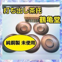 """Thumbnail of """"【匿名配送】鶴亀堂 純銅 茶托 五脚 未使用"""""""