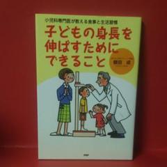 """Thumbnail of """"子どもの身長を伸ばすためにできること : 小児科専門医が教える食事と生活習慣"""""""