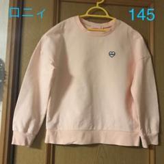 """Thumbnail of """"ロニィ145トレーナー"""""""