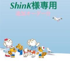 "Thumbnail of ""ShinK様専用③"""