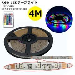 "Thumbnail of ""LED テープライト RGB 4メートル 高輝度 間接照明 リモコン付 4m"""