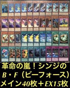 """Thumbnail of """"【デッキNo.118】遊戯王 シンジのB・F(ビー・フォース)デッキ"""""""