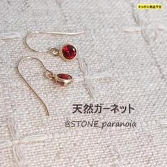 "Thumbnail of ""天然石 ガーネット ソリティア フレンチピアス 14kgf"""