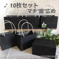 """Thumbnail of """"ミニ紙袋 ブラック大きめ10枚セット ハンドメイド 折り紙"""""""