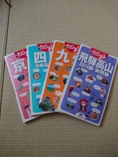 "Thumbnail of ""たびまる 京都 九州 四国 飛騨高山"""