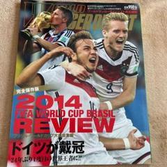 "Thumbnail of ""2014ワールドカップ大会総集編"""
