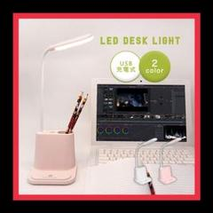 "Thumbnail of ""USBデスクライト LEDライト ライト ホワイト ピンク 卓上ライト"""
