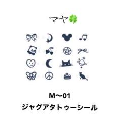 "Thumbnail of ""ジャグアタトゥーシール M〜01  二週間持ちます"""