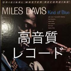 """Thumbnail of """"高音質レコード miles davis kind of blue 2LP"""""""