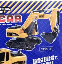 "Thumbnail of ""ショベルカー shovel car  ラジコン 安全第一"""