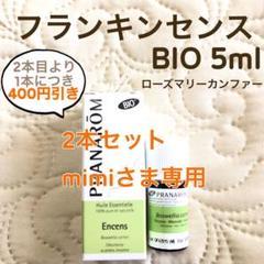 """Thumbnail of """"PRANAROM フランキンセンス BIO 5ml プラナロム 精油"""""""