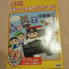 "Thumbnail of ""モーターチョロQ 交通ルールお遊びセット"""