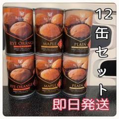 """Thumbnail of """"備蓄deボローニャ 12缶セット 非常食 缶入りパン 防災 アウトドア キャンプ"""""""