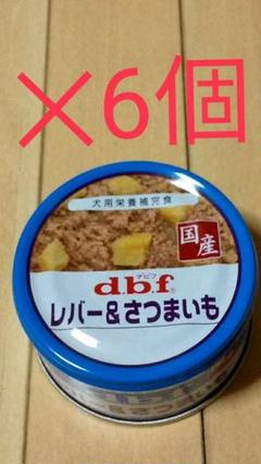 """Thumbnail of """"犬おやつ  デビフ 国産   レバー&さつまいも(85g✕6個)"""""""