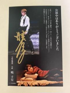 "Thumbnail of ""宝塚 月組 暁千星さん 直筆サイン入り お礼状"""