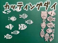 "Thumbnail of ""【カッティングダイ95】魚 フィッシュ ニモ風 クラフト ダイカット"""
