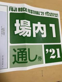 "Thumbnail of ""フジロック '21 場内1 通し駐車券 FUJI ROCK"""