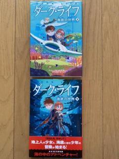 """Thumbnail of """"ダーク・ライフ : 海底の世界 上"""""""