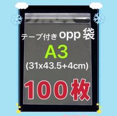 """Thumbnail of """"A3OPP袋 透明袋 テープ付き 100枚"""""""