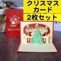 """Thumbnail of """"B) 2枚 3D クリスマスカード クリスマスツリー"""""""