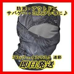 "Thumbnail of ""【迷彩】目出し帽 高機能3Wayフェイスマスク 【即購入OK!早い者勝ち】"""