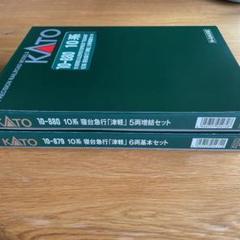 "Thumbnail of ""KATO 10-879/880 10系寝台急行津軽 基本増結11両フル編成⑤"""