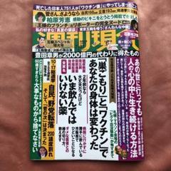"Thumbnail of ""週刊現代 2021年 7月31日号"""