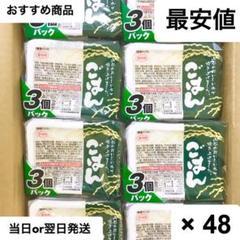 "Thumbnail of ""無菌パックごはん 200g×48個(2ケース)"""