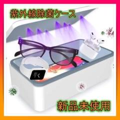 "Thumbnail of ""紫外線除菌ケース 紫外線ボックス ワイヤレス充電対応"""