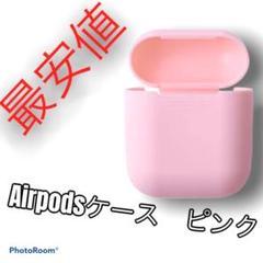 """Thumbnail of """"AirPods ケース カバー シリコン エアーポッズ エアーポッド ピンク◆"""""""