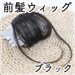 """Thumbnail of """"前髪 ワンタッチ ウィッグ ブラック クリップ式 コスプレ 韓国 エクステ"""""""