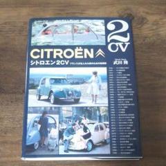 """Thumbnail of """"シトロエン2CV フランスが生んだ大衆のための実用車"""""""