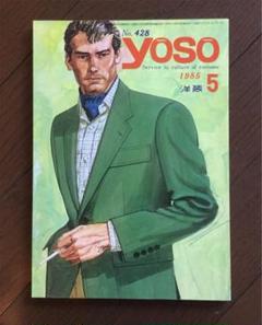 """Thumbnail of """"YOSO 洋装 ◆ 1985年5月(NO.428)"""""""