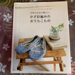 """Thumbnail of """"手作りだから愛しい、かぎ針編みのおうちこもの : リビングからキッチンまで。お…"""""""