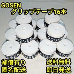 """Thumbnail of """"GOSENグリップテープ16本"""""""