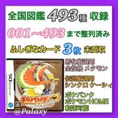 "Thumbnail of ""ポケットモンスター ハートゴールド"""