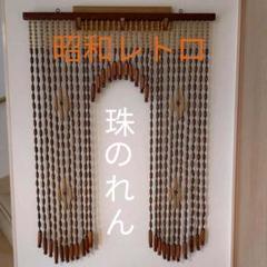 "Thumbnail of ""珠のれん 昭和レトロ"""