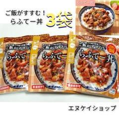 """Thumbnail of """"12.【激安】らふてー丼 3袋  オキハム 新商品 ※沖縄そばも販売しております"""""""
