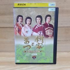"Thumbnail of ""利家とまつ  12"""