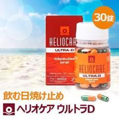 """Thumbnail of """"ヘリオケア ウルトラD 30錠 【heliocare 日焼け止め】"""""""