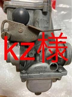 """Thumbnail of """"Z1000mk2 キャブレター 純正 z1 z1r"""""""