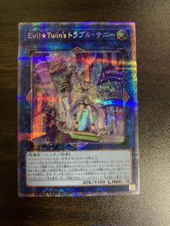 遊戯王  Evil★Twin's トラブル・サニー  プリズマのサムネイル