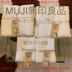 "Thumbnail of ""MUJI無印良品 クイーンサイズ布団カバーと枕カバーとボックスシーツ"""