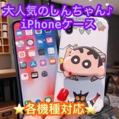 """Thumbnail of """"再入荷⭐︎スマホリング付き❤️クレヨンしんちゃん 可愛い iPhoneケース"""""""