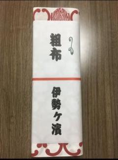 "Thumbnail of ""伊勢ヶ濱部屋~浴衣反物"""