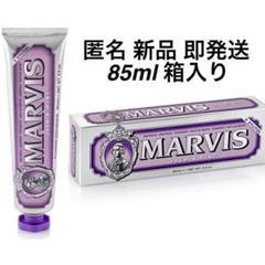 """Thumbnail of """"marvis マービス 85 ジャスミンミント ホワイトニング 歯磨き粉"""""""