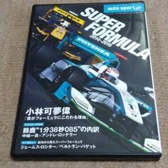 "Thumbnail of ""★スーパーフォーミュラ 2014-2015"""