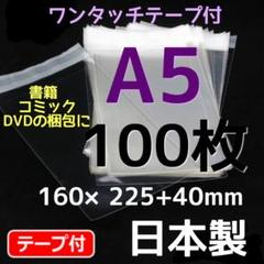 "Thumbnail of ""発送必須アイテム  透明テープ付 OPP袋 A5 ❗お買い得❗100枚"""